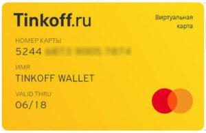 Виртуальная кредитная карта с кредитным лимитом онлайн